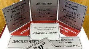 Фирма по производству адресных табличек Рязань