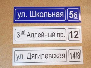 Стоимость адресных табличек Рязань