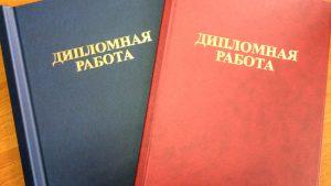 Переплет дипломов и брошюрование в Рязани