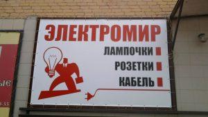 Печать широкоформатных баннеров в Рязани