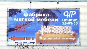 Печать баннера с люверсами в Рязани