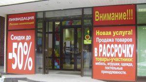 Печать на пленке для торговых центров в Рязани