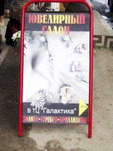 Печать на штендерах в Рязани
