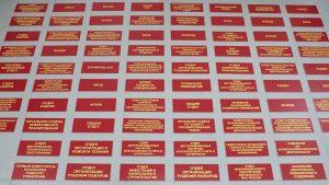 Печать информационных табличек в Рязани
