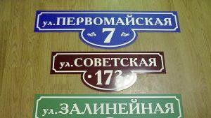 Печать на табличках в Рязани