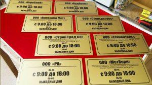 Печать табличек с режимом работы в Рязани