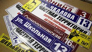 Печать адресных и информационных табличек в Рязани