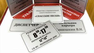 Печать табличек на дверь для организаций в Рязани
