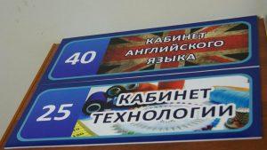 Печать информационных табличек для организаций в Рязани