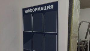 Печать стендов для организаций в Рязани