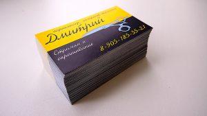 Напечатайте интересные визитки и о Вас узнает вся Рязань.
