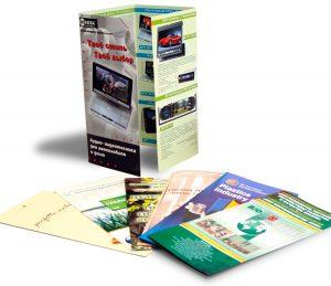 Печать и изготовление буклетов в Рязани