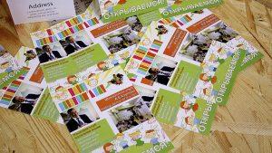 Печать листовок для рекламы в Рязани