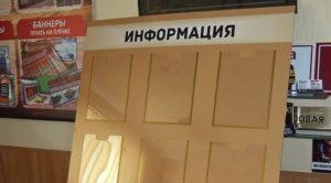 Изготовление информационных и плакатных стендов в Рязани