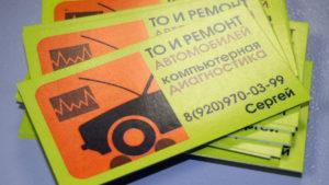 Срочная печать визиток в Рязани
