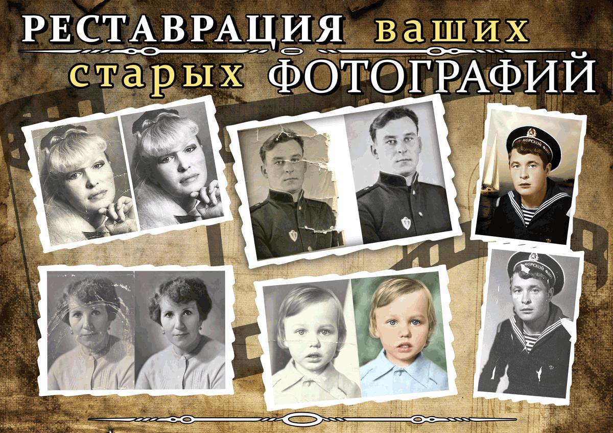 Реставрация старых фотографий в Рязани