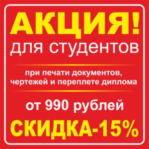 Акция для студентов в Рязани по переплету дипломов