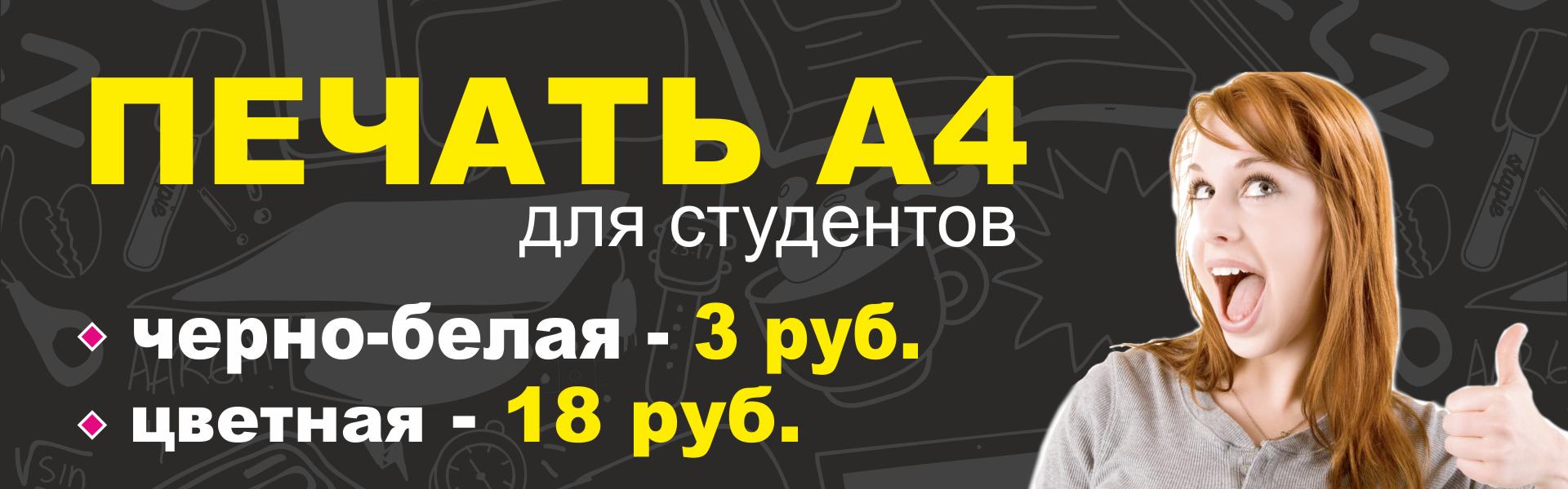 Печать А4 в Рязани для студентов