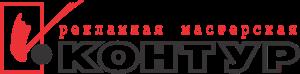 Рекламная мастерская Контур