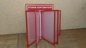 Печать пластиковых стендов для магазинов в Рязани