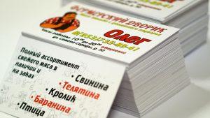 Мы печатаем визитки в Рязани быстро и не дорого.