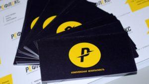 Печать визиток в Рязани быстро