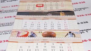 Квартальный календарь Рязань