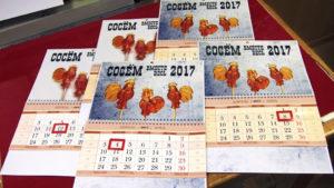 Квартальный календарь изготовление и печать