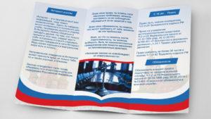 Оформление и печать буклетов в Рязани