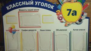 Информационный стенд для детских садов