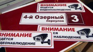 Информационные таблички из оцинкованной стали уличные