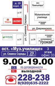 Режим работы и адрес рекламной мастерской Контур