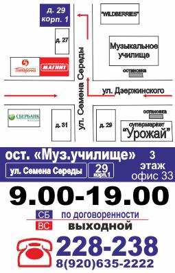 Оперативная печать в Рязани схема проезда