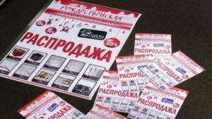 Печать листовок А3 в Рязани