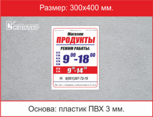 Информационная табличка пластик ПВХ 3мм