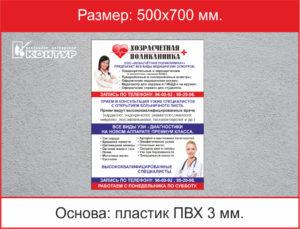 Информационные таблички с видами услуг