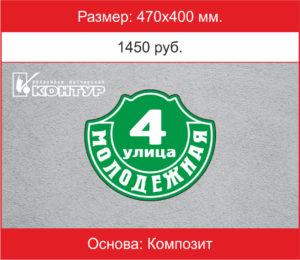 Изготовление адресных табличек из композита на улицу Рязань