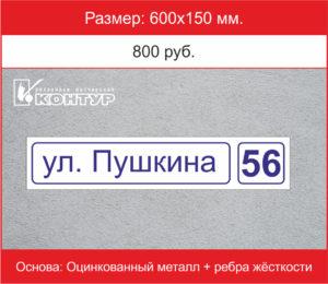 Изготовление оцинкованных адресных табличек на улицу Рязань