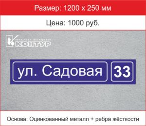 Антивандальная информационная табличка