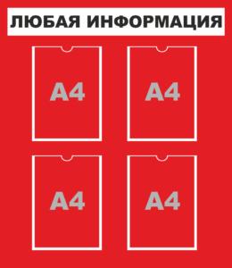 Информационный стенд вертикальный с 4 карманами изготовление