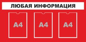 Информационный стенд горизонтальный с 3 карманами изготовление