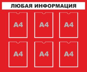 Информационный стенд горизонтальный с 6 карманами изготовление