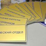 Изготовление офисных табличек Рязань