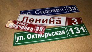 Изготовление адресных табличек из ПВХ на улицу Рязань