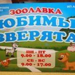 Изготовление информационных табличек с режимом работы для детсадов в Рязани