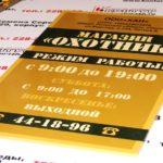 Изготовление информационных табличек с режимом работы в Рязани