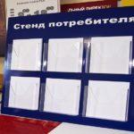 Информационный стенд для магазинов изготовление