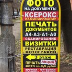 Изготовление штендеров в Рязани дешево оперативно качественно