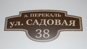 Изготовление уличных адресных табличек Рязань