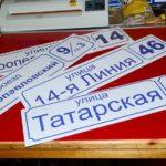 Изготовление адресных табличек Рязань